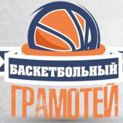 Участие в первом Всероссийском онлайн- тесте «Баскетбольный грамотей»