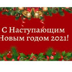 Поздравляем вас с наступающим 2021 годом!