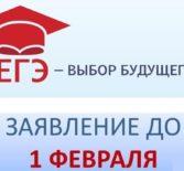 Срок подачи заявлений на участие в ЕГЭ-2021 заканчивается 1 февраля