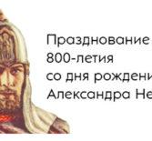 Мероприятия в честь 800-летия князя Александра Невского.
