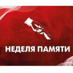 Информация о мероприятиях в рамках Недели Памяти.