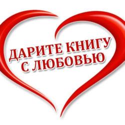 Всероссийская акция «Дарите книги с любовью» — 2021