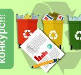 Конкурс на создание логотипа раздельного накопления отходов.