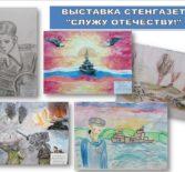 Выставка стенгазет «Служу Отечеству!»