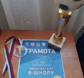 «Мини-футбол в школу «