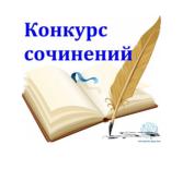 Конкурс сочинений «До свиданья, матушка — Зима! Здравствуй, девица-Весна!»