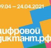 Всероссийская акция «Цифровой Диктант 2021»