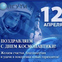 «День авиации и космонавтики «