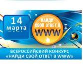 Всероссийский конкурс «Найди свой ответ в WWW 2021»