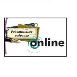 Родительское онлайн-собрание «Завершение учебного года в школах Калининградской области. Организация летнего отдыха детей»