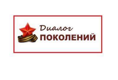 Гражданско-патриотический форум «Диалог поколений»
