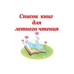 Список рекомендуемой литературы на лето