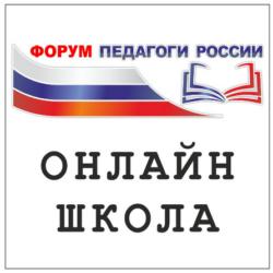 23-25 августа онлайн-форум «Педагоги России: инновации в образовании» Калининградская область.