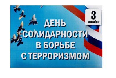 Мероприятия посвящённые «Дню солидарности в борьбе с терроризмом»